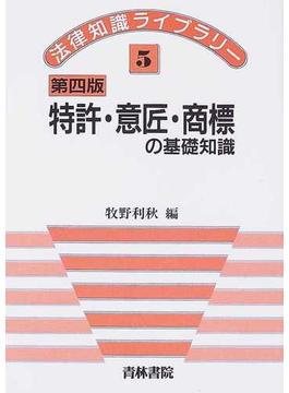 特許・意匠・商標の基礎知識 第4版