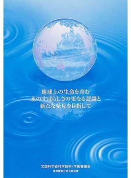 地球上の生命を育む水のすばらしさの更なる認識と新たな発見を目指して 文部科学省科学技術・学術審議会資源調査分科会報告書