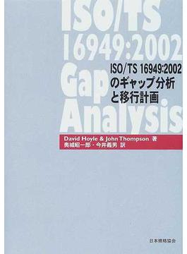 ISO/TS 16949:2002のギャップ分析と移行計画