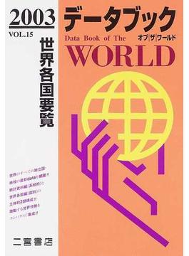 データブックオブザワールド 世界各国要覧 Vol.15(2003)