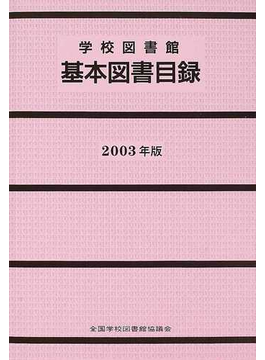 学校図書館基本図書目録 2003年版