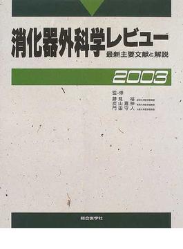消化器外科学レビュー 最新主要文献と解説 2003