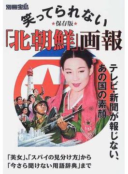 笑ってられない「北朝鮮」画報 テレビ・新聞が報じない、あの国の素顔 「美女」、「スパイの見分け方」から「今さら聞けない用語辞典」まで 保存版