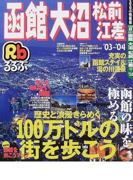 るるぶ函館大沼松前江差 '03〜'04