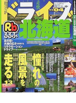 るるぶドライブ北海道 '03〜'04