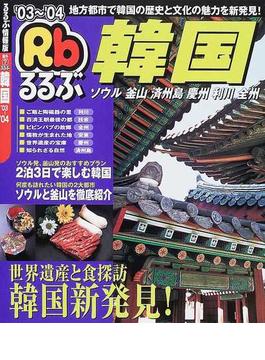 るるぶ韓国 ソウル/釜山/済州島/慶州/利川/全州 '03〜'04
