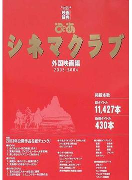 ぴあシネマクラブ 2003−2004−2 外国映画編