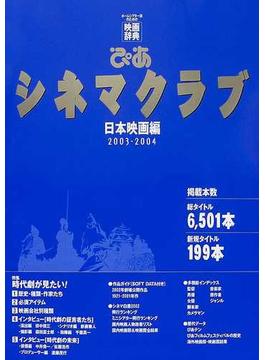ぴあシネマクラブ 2003−2004−1 日本映画編