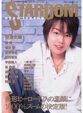 スターダム ヒーロー・レジェンド Vol.1