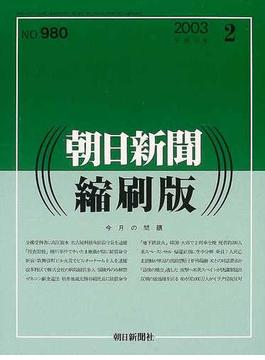 朝日新聞縮刷版 2003−2