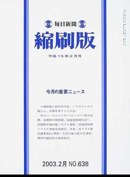 毎日新聞縮刷版 2003−2