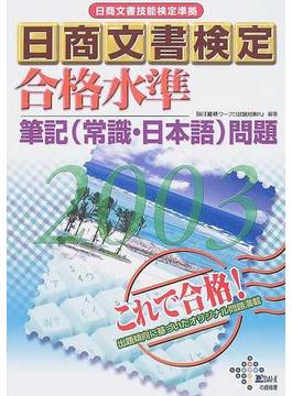 日商文書検定合格水準筆記〈常識・日本語〉問題 日商文書技能検定準拠 2003