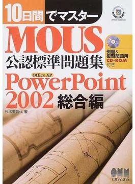 10日間でマスターMOUS公認標準問題集 PowerPoint2002総合編