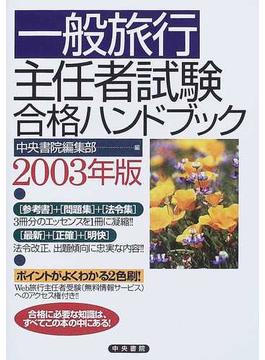 一般旅行主任者試験合格ハンドブック 2003年版