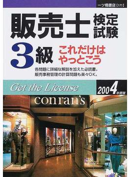 販売士検定試験3級これだけはやっとこう 2004年度版