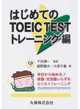 はじめてのTOEIC TESTトレーニング編