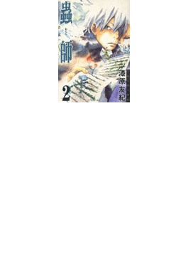 虫師 2(アフタヌーンKC)