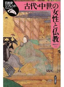 古代・中世の女性と仏教