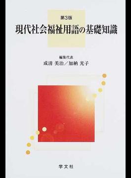 現代社会福祉用語の基礎知識 第3版