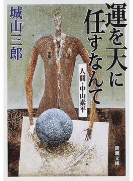 運を天に任すなんて 人間・中山素平(新潮文庫)