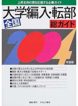 総ガイド全国大学編入・転部 2004年度版