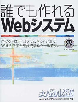誰でも作れるWebシステム itBASEは、プログラムすること無くWebシステムを作成するツールです。
