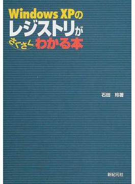 Windows XPのレジストリがさくさくわかる本