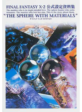 """FINAL FANTASY Ⅹ−2公式設定資料集""""THE SPHERE WITH MATERIALS"""""""