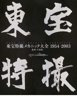 東宝特撮メカニック大全 1954−2003