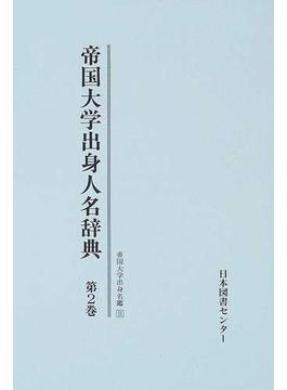 帝国大学出身人名辞典 復刻 第2巻 帝国大学出身名鑑 2