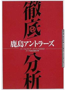 鹿島アントラーズパーフェクトデータブック Jリーグ全30試合徹底分析 2002