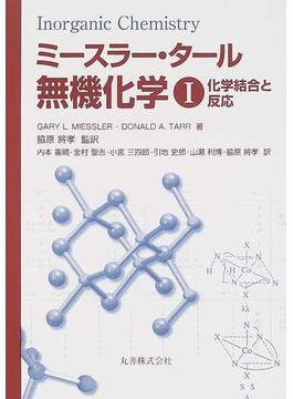 ミースラー・タール無機化学 1 化学結合と反応