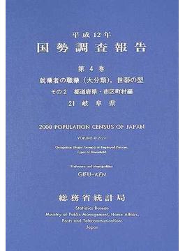 国勢調査報告 平成12年第4巻その2−21 就業者の職業(大分類),世帯の型