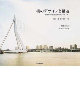 橋のデザインと構造 世界の30橋に見る革新的アイディア