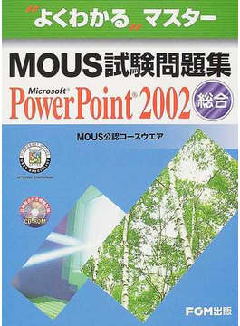 MOUS試験問題集Microsoft Power Point 2002総合