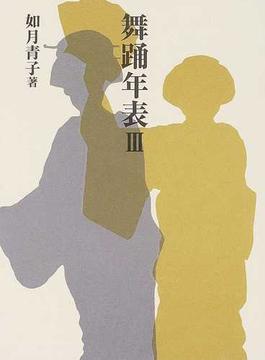 舞踊年表 3 昭和六十一年(一九八六年)〜平成五年(一九九三年)