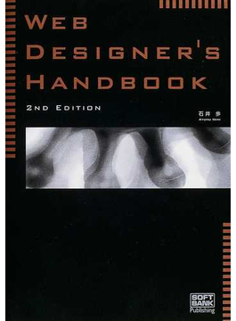 Web designer's handbook 2nd edition