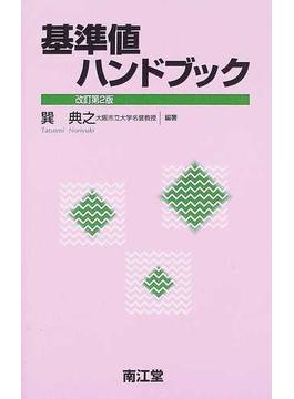 基準値ハンドブック 改訂第2版
