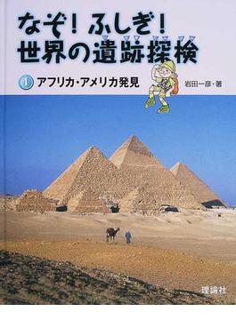 なぞ!ふしぎ!世界の遺跡探検 4 アフリカ・アメリカ発見