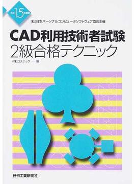 CAD利用技術者試験2級合格テクニック (社)日本パーソナルコンピュータソフトウェア協会主催 平成15年度版
