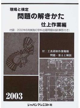 現場と検定問題の解きかた 2003年版仕上作業編