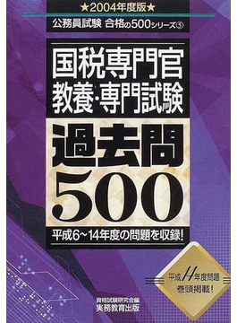 国税専門官・教養・専門試験過去問500 平成6〜14年度の問題を収録! 2004年度版