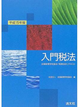入門税法 平成15年版