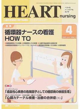 ハートナーシング 心臓疾患領域の専門看護誌 第16巻4号(2003年) 特集循環器ナースの看護HOW TO