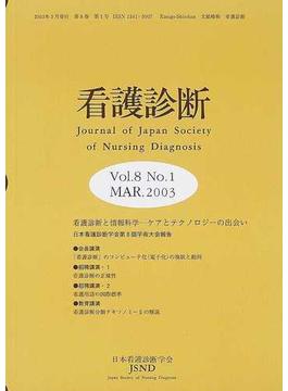 看護診断 Vol.8No.1