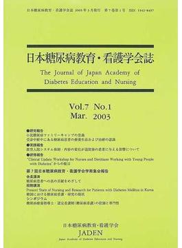 日本糖尿病教育・看護学会誌 第7巻第1号