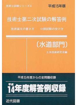 技術士第二次試験の解答例 技術論文の書き方口頭試験の受け方 水道部門平成15年版