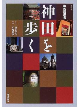 神田を歩く 町の履歴書(毎日ムック)