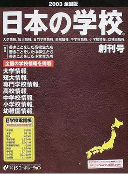 日本の学校 大学情報 短大情報 専門学校情報 高校情報 中学校情報 小学校情報 幼稚園情報 2003全国版