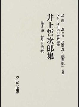 井上哲次郎集 復刻 第5巻 哲学と宗教